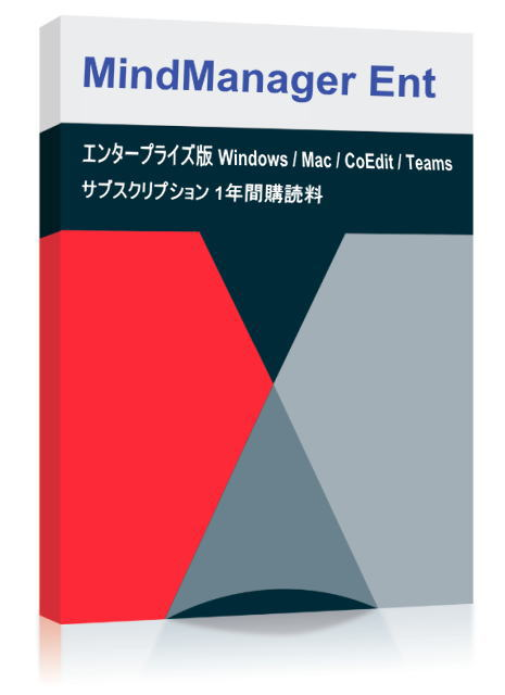 MindManager Enterprise (Windows and/or Mac & SharePoint) サブスクリプション(1年間購読料)