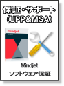 Mindjet ソフトウェア保証およびサポート サービス (MSA) 1年