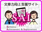 文章力向上支援サービス SAI
