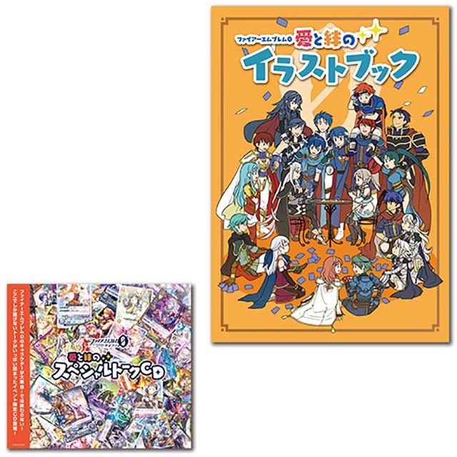 ファイアーエムブレム0(サイファ) 愛と絆のスペシャルトークCD + イラストブックセット