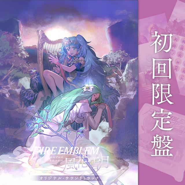 ファイアーエムブレム 風花雪月 オリジナル・サウンドトラック 【初回限定盤】