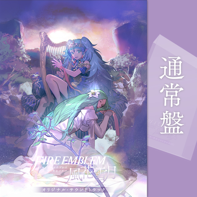 ファイアーエムブレム 風花雪月 オリジナル・サウンドトラック 【通常盤】