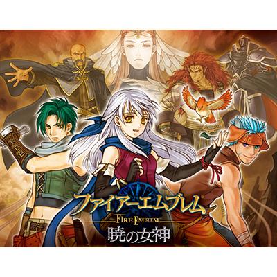 ファイアーエムブレム 暁の女神 オリジナルサウンドトラック