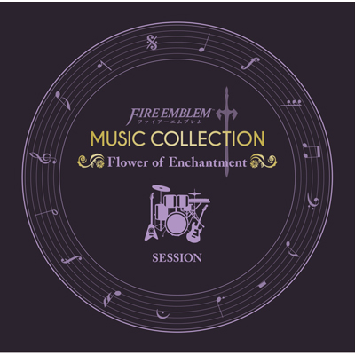 【EXPO会場受取】FIRE EMBLEM MUSIC COLLECTION : SESSION ~Flower of Enchantment~