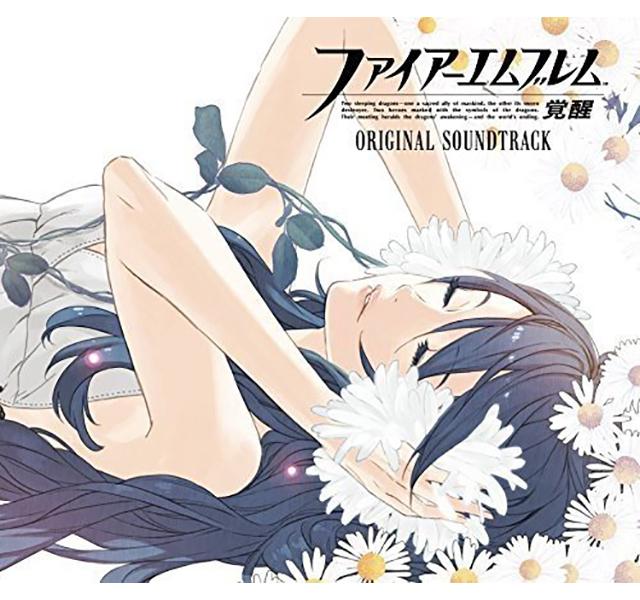 ファイアーエムブレム・ベストコレクションシリーズ ファイアーエムブレム覚醒 オリジナルサウンドトラック