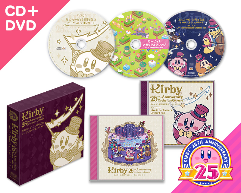 星のカービィ25周年記念オーケストラコンサート[CD(2枚組)+DVD]