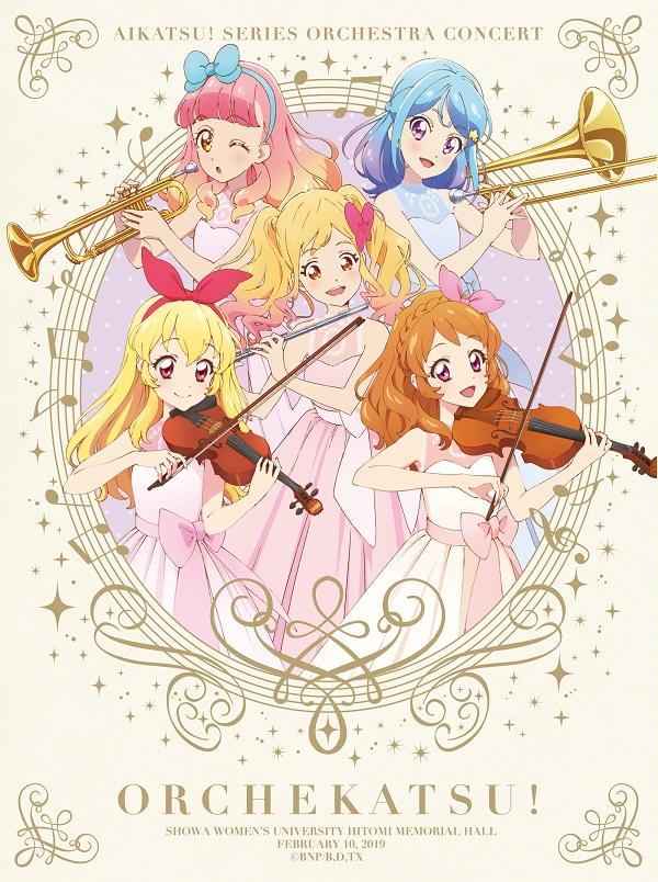 【第4次発送分】「アイカツ!シリーズ」オーケストラコンサート『オケカツ!』アルバム
