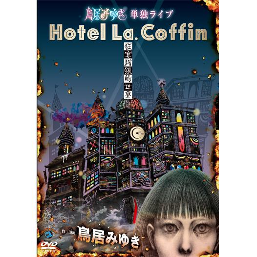 鳥居みゆき単独ライブ 狂宴封鎖的世界「Hotel La.Coffin」