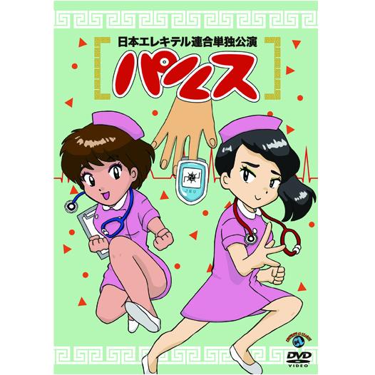 日本エレキテル連合単独公演「パルス」DVD