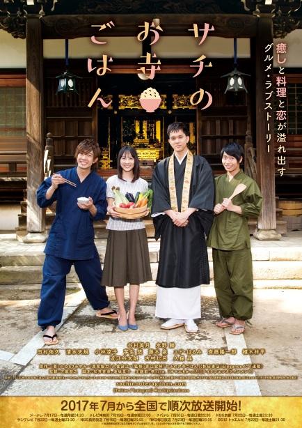 連続ドラマ『サチのお寺ごはん』DVD−BOX豪華盤