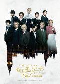 【特設サイト限定特典付き】ミュージカル『憂国のモリアーティ』Op.2 -大英帝国の醜聞- DVD