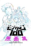 【モブサイコ100 REIGEN】モブサイコ100原画集