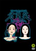 日本エレキテル連合単独公演『君莫笑』DVD