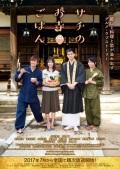 連続ドラマ『サチのお寺ごはん』DVD−BOX通常盤