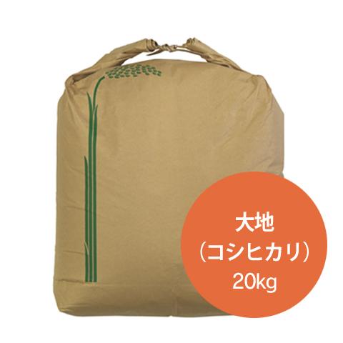 大地 コシヒカリ(特別栽培米) 玄米20kg