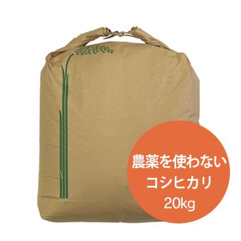 農薬を使わないコシヒカリ(特別栽培米) 玄米20kg