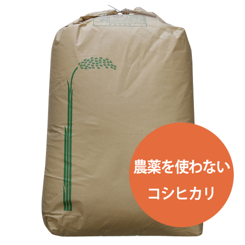 農薬を使わないコシヒカリ(特別栽培米) 玄米30kg