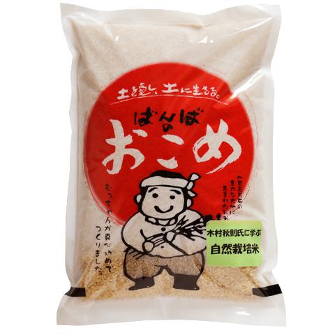 自然栽培米(コシヒカリ) 玄米2kg