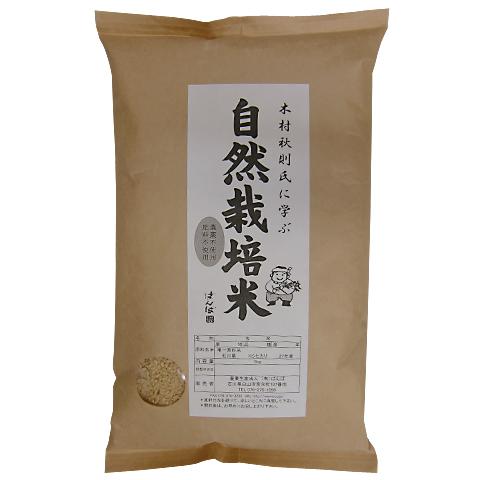 自然栽培米(コシヒカリ) 玄米5kg