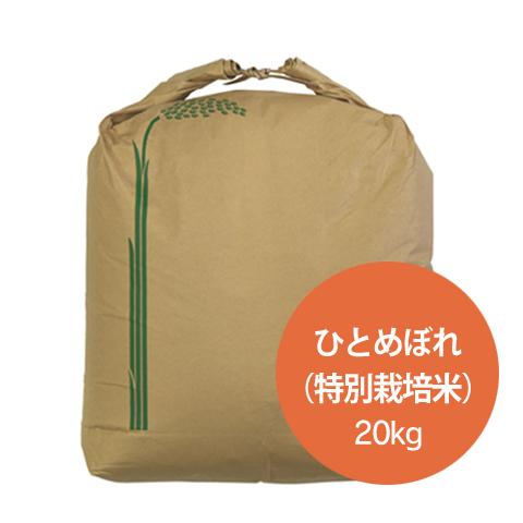 ひとめぼれ(特別栽培米_) 玄米20kg