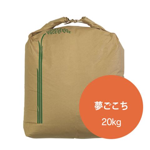 夢ごこち(特別栽培米) 玄米20kg