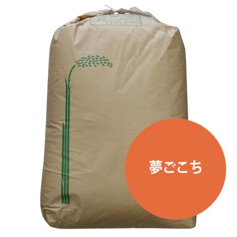 夢ごこち(特別栽培米) 玄米30kg