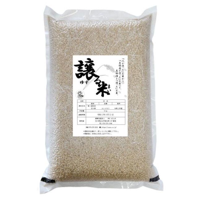 譲る米 5kg