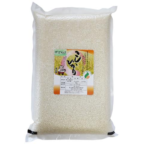 ずばぬけ(コシヒカリ) 白米5kg