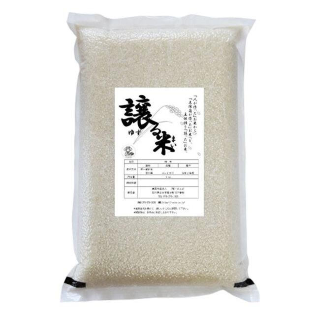 譲る米 白米5kg