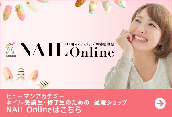 NAIL Onlineはこちら