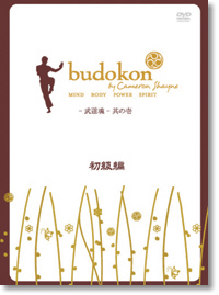budokon -武道魂- 其の壱 初級編DVD【メール便可】