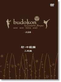 budokon -武道魂- 初・中級編 二枚組DVD【メール便可】