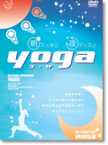 朝スッキリ夜グッスリYOGA(ヨーガ) DVD【メール便可】