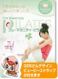 【326さんデザインビューピーストラップ付き】プレ・マタニティ・ピラティス DVD
