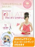 【326さんデザインビューピーストラップ付き】マタニティ・ピラティス DVD【メール便可】