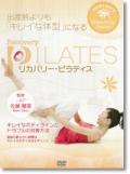 リカバリー・ピラティス DVD【メール便可】