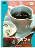 おうちでカフェしましょDVD【カフェでいやしを演出】【メール便可】