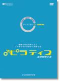 ピラティスエクササイズ FOR MEN DVD【メール便可】