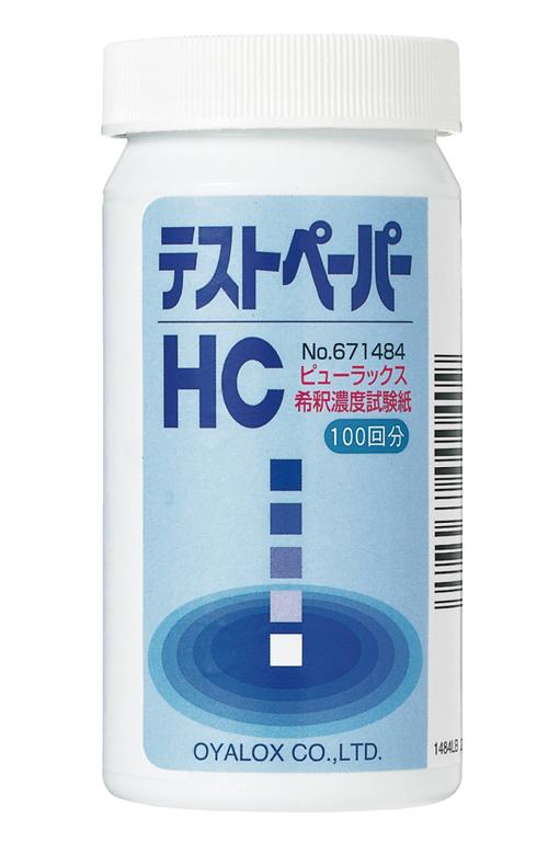 テストペーパーHC瓶