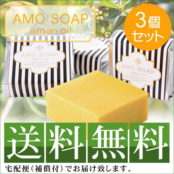 【10%オフ!お得な3個セット】 AMO SOAP(アモソープ)×3