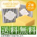 【定形外郵便 送料無料】 AMO SOAP(アモソープ)×2