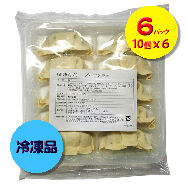 冷凍:グルテン餃子 (6パック: 10個x6)