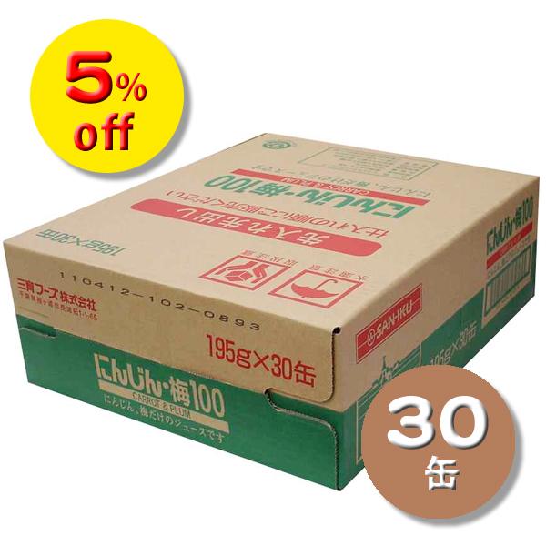 にんじん・梅100×30缶(ケース割引)