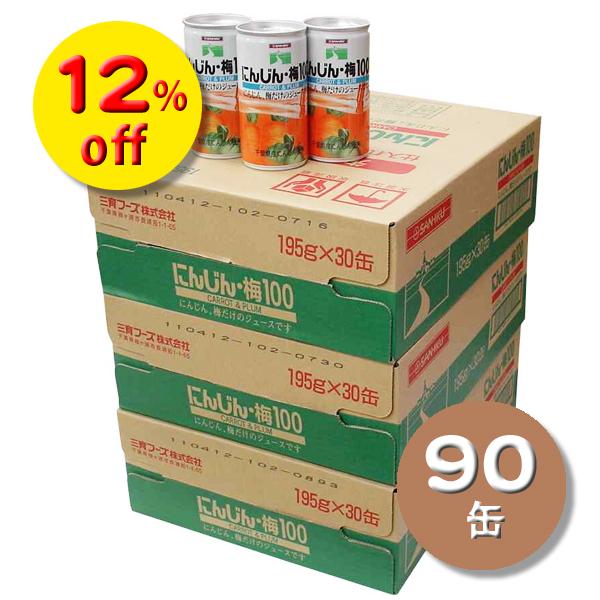 にんじん・梅100×90缶(ケース割引)