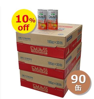 にんじん55×90缶(ケース割引)