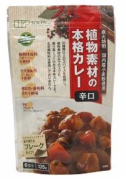 創)植物素材の本格カレー(フレークタイプ) 辛口 135g