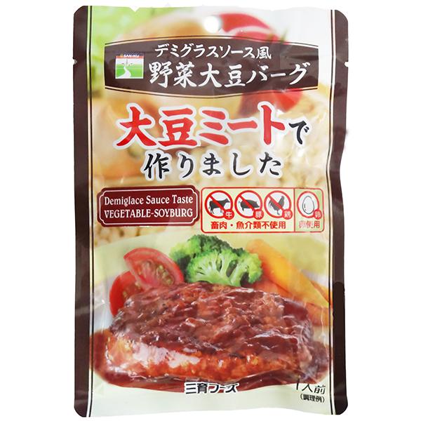 デミグラスソース風野菜大豆バーグ