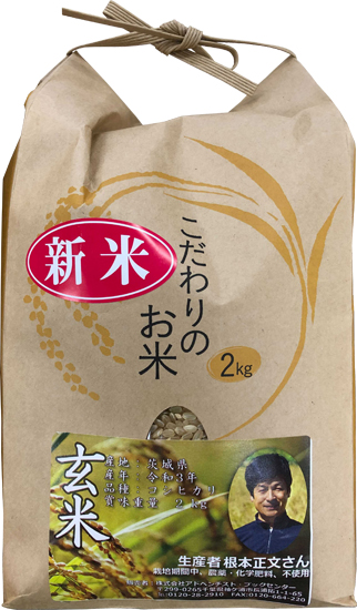 令和3年度産コシヒカリ玄米(無農薬)2kg