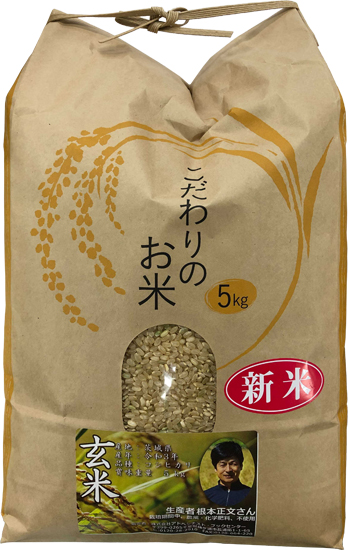 令和3年度産コシヒカリ玄米(無農薬)5Kg