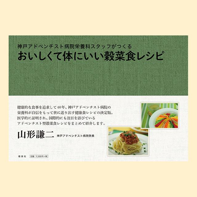 おいしくて体にいい穀菜食レシピ